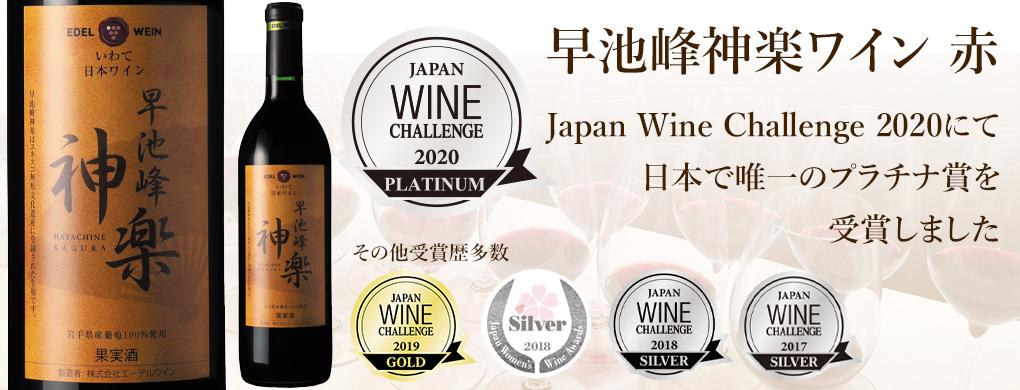 早池峰神楽ワイン赤