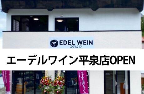 エーデルワイン 平泉店